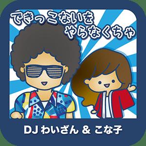 DJ YZAN