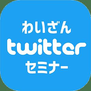 Twitterセミナー