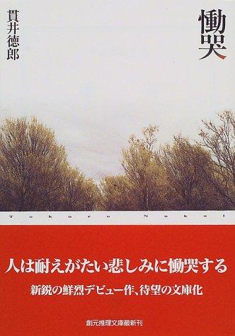 貫井徳郎のデビュー作。慟哭。これを読めば「哭く」という感情がよくわかると思います。