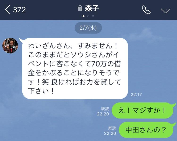 サロン 中田 敦彦 オンライン